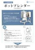 バッチ式粉体混合機『ポットブレンダー PBS型』