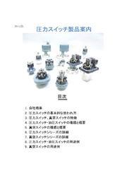 各種スイッチ総合ラインナップ ≪圧力、真空、油圧≫【使用事例付き】 表紙画像