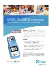 OPTiデジタル屈折計(食品検査用機種) 表紙画像