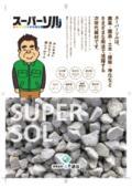 スーパーソル活用例「土壌改良材・暗渠排水資材など」