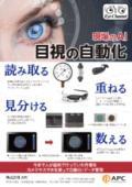 目視の自動化