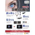 目視の自動化 表紙画像