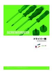 TONE総合カタログNo.1308ダイジェスト版-5 表紙画像