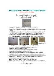 シーリングユニット製品カタログ 表紙画像