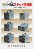 ドイツ HBSスタッド溶接機 表紙画像
