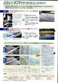 油吸着材『スミレイ オイルフェンスマット』(タコマット)の製品カタログ
