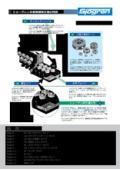 ショーグレン社製直線矯正機カタログ 表紙画像