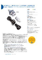 食品用・飲料用スーパーエンプラジョイントHFC35 & HFC57 カタログ 表紙画像