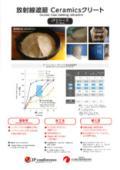 放射線遮蔽Ceramicsクリート『JPシリーズ』 表紙画像