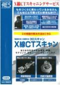 複雑形状・内部形状 3D化 X線CTスキャン サービスカタログ