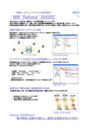 IBM Rational DOORS 表紙画像