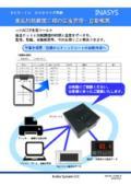 HACCP支援ツール 加熱殺菌工程の温度管理・自動帳票 表紙画像