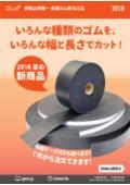 入間川ゴム(株)製のゴムシートの紐加工品