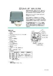 端子台付防水型圧力スイッチ  SPS-18-PM 表紙画像