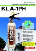 蓄圧式ABC強化液消火器「KLA-1PH」 表紙画像