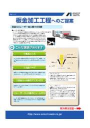 レーザー加工工程ご提案事例 コンプレッサ【作業効率改善の提案】 表紙画像
