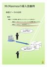 計測データ処理システムMr.Manmos 導入改善例を進呈!【傾向管理】 表紙画像