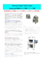 Shimada Appliテーブルコーター 表紙画像