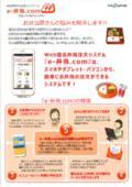 Web型お弁当注文システム『e-弁当.com』