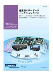 産業用マザーボードセレクションガイド 表紙画像
