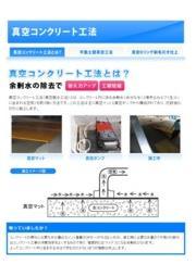 真空コンクリート工法  表紙画像