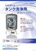 レヒラー社製タンク洗浄用スプレーノズル 表紙画像
