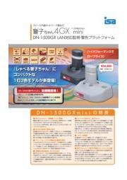 【小型/低価格】ネットワーク監視型警告灯 警子ちゃん4GXmini  表紙画像
