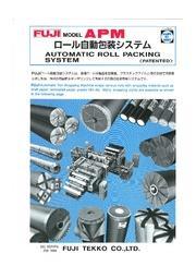 ロール自動包装システム APMシリーズ 表紙画像