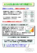 オイル定期分析 表紙画像