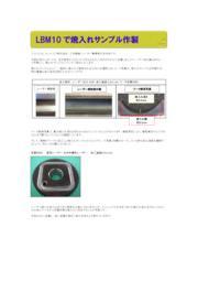 【加工レポート】LBM10で焼入れサンプル作製 表紙画像