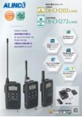 特定小電力トランシーバー『DJ-CH202・DJ-CH272』 表紙画像