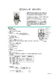 圧力スイッチ SPS-8TF1 表紙画像