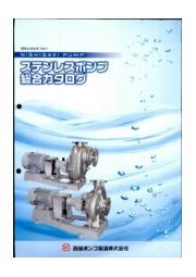 西垣ポンプ製造株式会社 ステンレスポンプ 総合カタログ 表紙画像