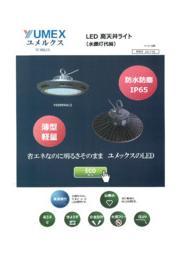 ユメルクス 『LED高天井ライト(水銀灯代替)』 表紙画像