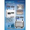 FTR-400_カタログ.jpg