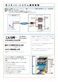 【提案資料】 遠隔システム運用管理 表紙画像