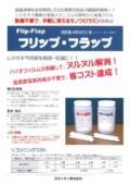 モノクロラミン製剤『Flip-Flap(フリップ・フラップ)』 表紙画像