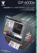 テラオカ ラベルプリンターGP6000αシリーズ