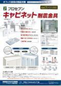 地震対策用品 キャビネット耐震金具 表紙画像