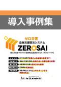 『ZEROSAI導入実績』事例集