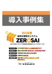 『ZEROSAI導入実績』事例集 表紙画像