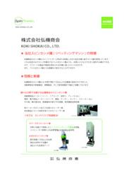 株式会社弘機商会_会社案内 表紙画像