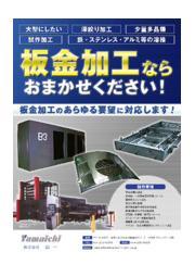 【株式会社山一】板金加工 実績資料 表紙画像