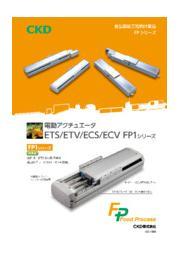 電動アクチュエータ FPシリーズ ※製品カタログ 表紙画像