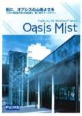 ミスト噴霧型外気冷却装置 「Oasis Mist」 表紙画像