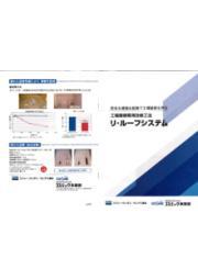 工場屋根専用改修工法 『リ・ルーフシステム』 表紙画像