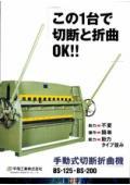 手動式切断折曲機 BS-200、BS125 表紙画像