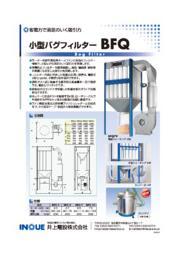 小型バグフィルター『BFQ』 表紙画像