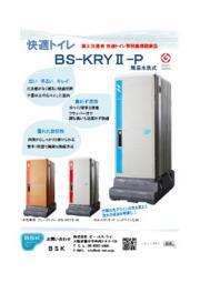 快適トイレ 簡易水洗式(洋式)トイレ『BS-KRYII-P』 表紙画像