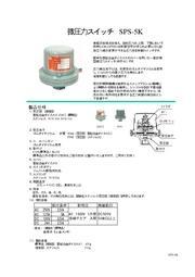 微圧力スイッチ SPS-5K 表紙画像